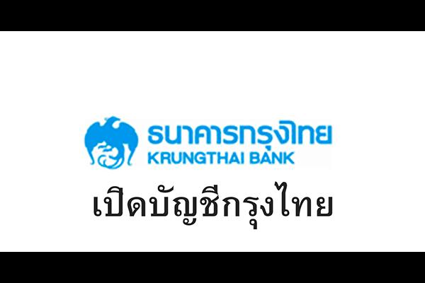 เปิดบัญชีกรุงไทยออนไลน์ ต้องใช้เอกสารเปิดบัญชีธนาคารกรุงไทยนิติบุคคลอะไรบ้าง วิธีการแบบฟอร์มการเปิดบัญชีธนาคารกรุงไทย