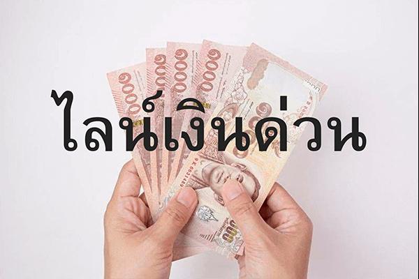 ต้องการยืมเงินด่วนจะมีที่ไหนบ้าง บริการไลน์เงินด่วน อยากได้เงินด่วนทักไลน์ กู้เงินทันใจผ่านไลน์ 2021/2564