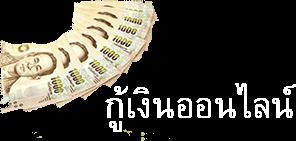 เว็บไซต์ bpsthai.org – กู้เงินกับธนาคาร กู้เงินสด และสินเชื่อเงินสด 30 นาที