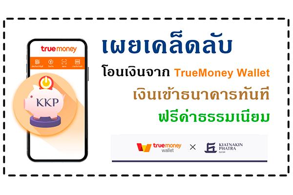 วิธีโอนเงินโทรศัพท์เข้าบัญชีธนาคารทั้งกสิกร กรุงไทยและทุกธนาคารปี 2021